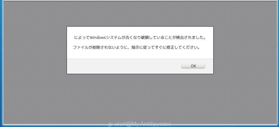 によってWindowsシステムが古くなり破損していることが検出されました。