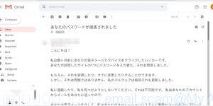 あなたのパスワードが侵害されました email scam