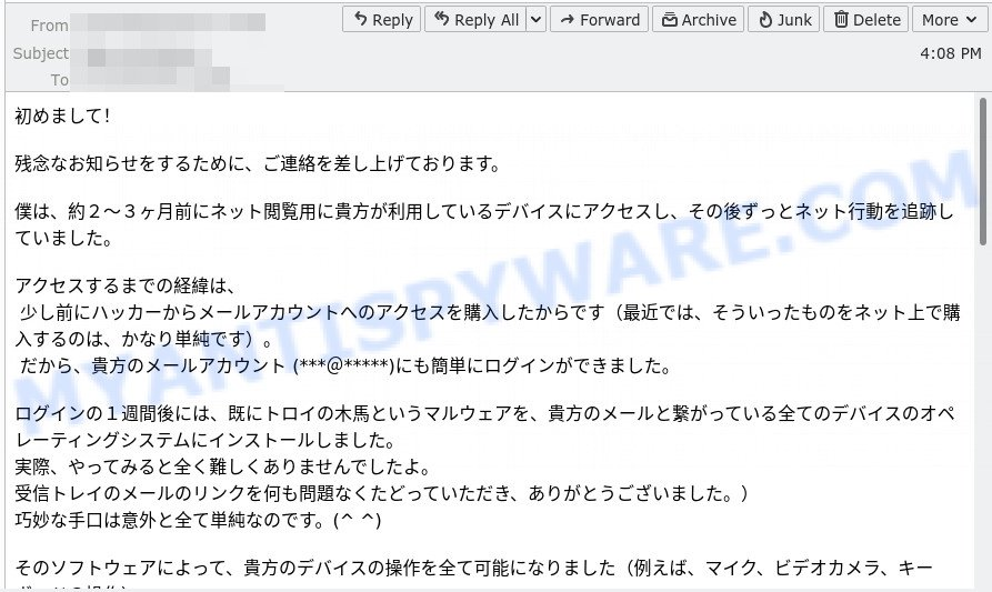 The device has been successfully hacked - Japanese version